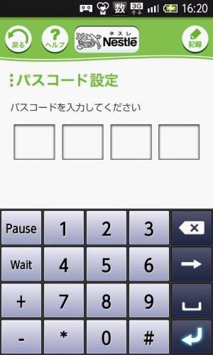 Androidアプリ「ネスレ 体重コントロール」のスクリーンショット 5枚目