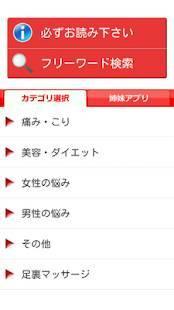 Androidアプリ「ツボマスター」のスクリーンショット 1枚目