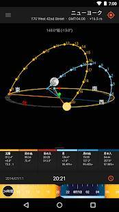 Androidアプリ「サン·サーベイヤー (Sun Surveyor)」のスクリーンショット 3枚目