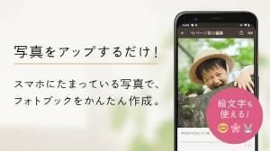 Androidアプリ「ノハナ(nohana)毎月1冊無料フォトブック、写真アルバム」のスクリーンショット 2枚目