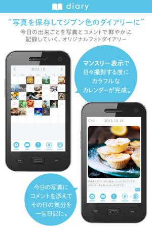 Androidアプリ「earth photo&diary」のスクリーンショット 3枚目