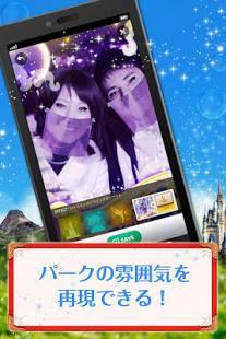 Androidアプリ「東京ディズニーリゾート公式カメラアプリ ハピネスカム」のスクリーンショット 3枚目