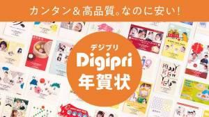 Androidアプリ「Digipri年賀状2019 スマホで写真入り年賀状・年賀状はがき印刷ができる年賀状無料アプリ」のスクリーンショット 1枚目