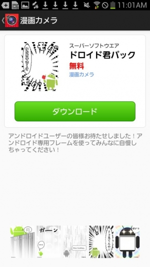 Androidアプリ「漫画カメラ」のスクリーンショット 5枚目