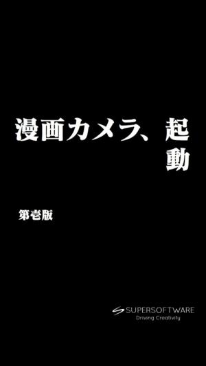 Androidアプリ「漫画カメラ」のスクリーンショット 3枚目