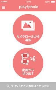 Androidアプリ「Play!Photo (プレイフォト)」のスクリーンショット 2枚目