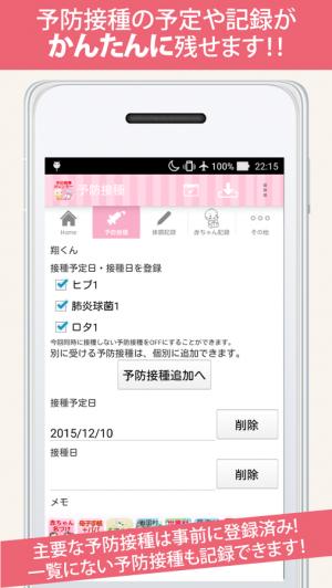 Androidアプリ「無料 予防接種カレンダー~小児科医小西公麿医師の監修~」のスクリーンショット 5枚目