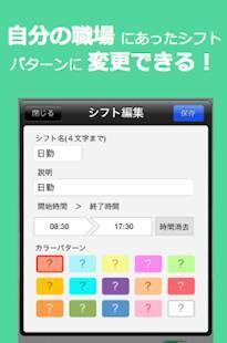 Androidアプリ「シフトカイゴ〜介護福祉士・ケアマネ・介護士シフト管理表アプリ」のスクリーンショット 5枚目