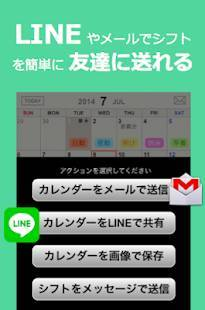 Androidアプリ「シフトカイゴ〜介護福祉士・ケアマネ・介護士シフト管理表アプリ」のスクリーンショット 3枚目