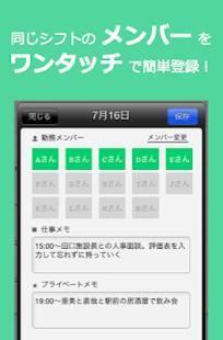 Androidアプリ「シフトカイゴ〜介護福祉士・ケアマネ・介護士シフト管理表アプリ」のスクリーンショット 4枚目