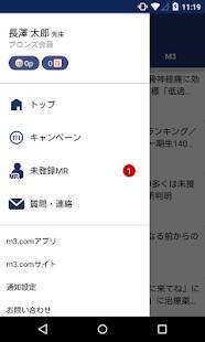 Androidアプリ「MR君」のスクリーンショット 4枚目