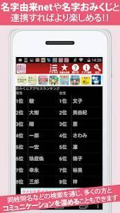 Androidアプリ「名前おみくじ~17万種以上の名前 日本NO.1名前情報~」のスクリーンショット 4枚目