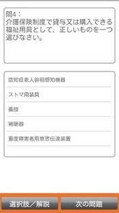 Androidアプリ「介護福祉士国試1000問-解説付」のスクリーンショット 2枚目