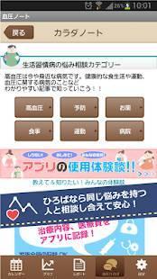 Androidアプリ「血圧ノート - 血圧変化をスマホで記録!グラフ化も簡単-」のスクリーンショット 4枚目