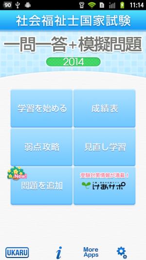 Androidアプリ「社会福祉士一問一答+模擬問題2014」のスクリーンショット 1枚目