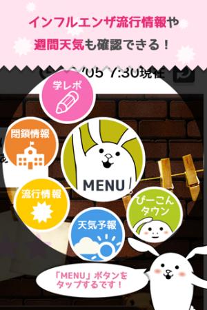 Androidアプリ「あなたの街のインフルエンザ速報」のスクリーンショット 5枚目