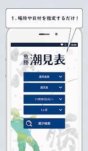 Androidアプリ「魚勝 潮見表/潮汐・潮位を検索」のスクリーンショット 3枚目