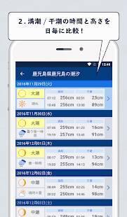 Androidアプリ「魚勝 潮見表/潮汐・潮位を検索」のスクリーンショット 4枚目