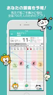 Androidアプリ「頭痛ーる:気圧予報で体調管理 - 気象病・天気痛対策アプリ」のスクリーンショット 1枚目