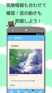 Androidアプリ「K天気予報(傘アラーム~今日、雨ふるの?~)」のスクリーンショット 3枚目