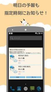 Androidアプリ「K天気予報(傘アラーム~今日、雨ふるの?~)」のスクリーンショット 5枚目