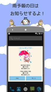 Androidアプリ「K天気予報(傘アラーム~今日、雨ふるの?~)」のスクリーンショット 4枚目