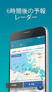Androidアプリ「天気予報とレーダー - The Weather Channel」のスクリーンショット 4枚目