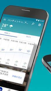 Androidアプリ「天気予報とレーダー - The Weather Channel」のスクリーンショット 2枚目