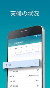 Androidアプリ「天気予報とレーダー - The Weather Channel」のスクリーンショット 5枚目
