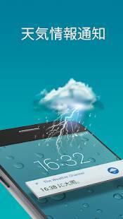 Androidアプリ「天気予報とレーダー - The Weather Channel」のスクリーンショット 3枚目