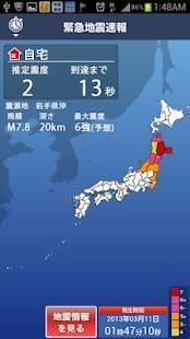 Androidアプリ「地震 津波の会- ウェザーニュースの地震速報、防災速報アプリ」のスクリーンショット 1枚目