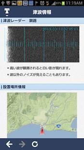 Androidアプリ「地震 津波の会- ウェザーニュースの地震速報、防災速報アプリ」のスクリーンショット 4枚目