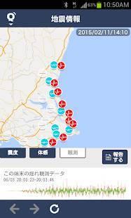 Androidアプリ「地震 津波の会- ウェザーニュースの地震速報、防災速報アプリ」のスクリーンショット 5枚目