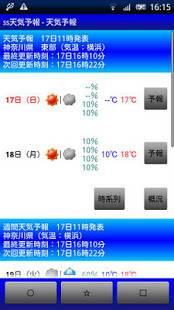 Androidアプリ「ss天気予報 new!」のスクリーンショット 1枚目
