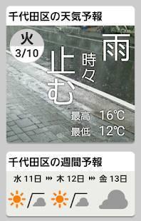 Androidアプリ「天気と天気予報アプリ らくらくウェザーニュース 」のスクリーンショット 1枚目