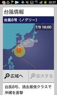 Androidアプリ「天気と天気予報アプリ らくらくウェザーニュース 」のスクリーンショット 2枚目