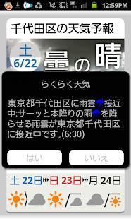 Androidアプリ「天気と天気予報アプリ らくらくウェザーニュース 」のスクリーンショット 4枚目