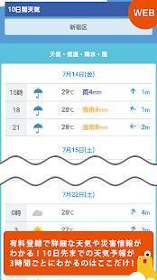 Androidアプリ「レーダー付きの天気ウィジェットも使える - お天気ナビゲータ」のスクリーンショット 5枚目