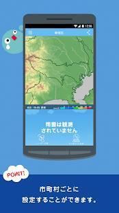 Androidアプリ「雨降りアラート - お天気ナビゲータ」のスクリーンショット 4枚目