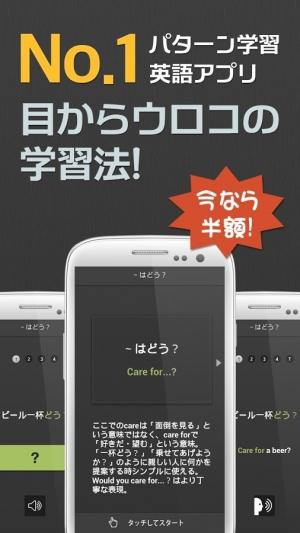 Androidアプリ「英語はパターンで話せ!」のスクリーンショット 2枚目