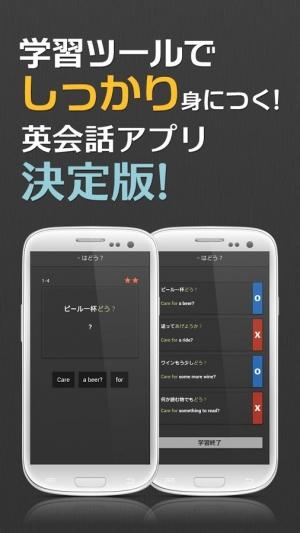 Androidアプリ「英語はパターンで話せ!」のスクリーンショット 5枚目