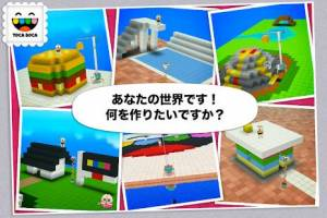 Androidアプリ「トッカ・ビルダー (Toca Builders)」のスクリーンショット 5枚目