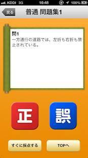 Androidアプリ「サクセス 虎の巻」のスクリーンショット 3枚目