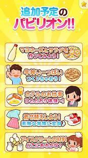 Androidアプリ「無料知育アプリ ごっこランド 幼児向け・子供ゲーム」のスクリーンショット 2枚目