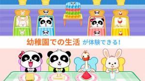 Androidアプリ「ベビー幼稚園 -BabyBus 幼児・子ども教育アプリ」のスクリーンショット 2枚目