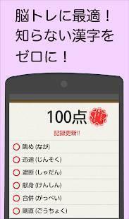 Androidアプリ「読めないと恥ずかしい漢字」のスクリーンショット 3枚目