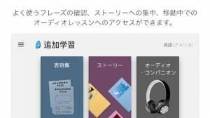 Androidアプリ「Rosetta Stone - 言語学習」のスクリーンショット 5枚目