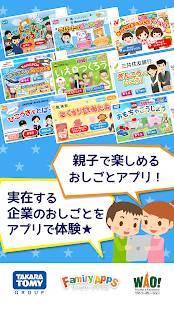 Androidアプリ「ファミリーアップス お仕事を体験できる子供向け知育アプリ」のスクリーンショット 1枚目