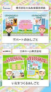 Androidアプリ「ファミリーアップス FamilyApps」のスクリーンショット 3枚目
