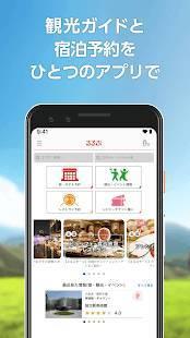 Androidアプリ「るるぶ/観光ガイド&ホテル予約」のスクリーンショット 2枚目